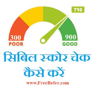 Paisa Bazar app सिबिल स्कोर चेक कैसे करें?