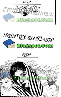 Teri Ek Nigha Ke Aseer By Nadia Ahmed Pdf Download