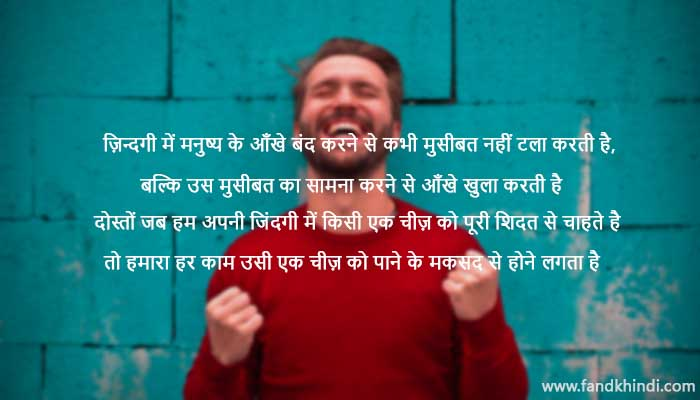 Personality Quotes In Hindi Motivational Pictures For Success In Hindi Download