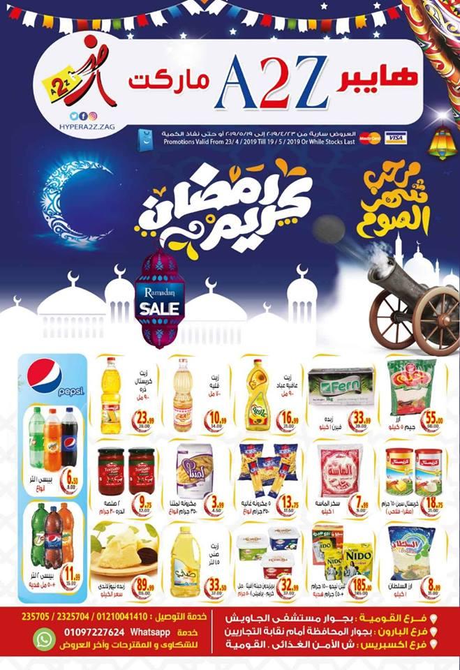 عروض هايبر ايه تو زد A2Z الزقازيق من 23 ابريل حتى 19 مايو 2019