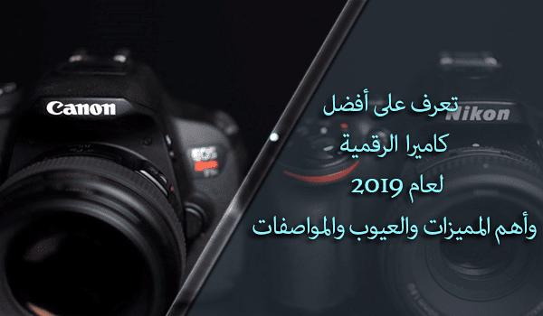 افضل الكاميرات الديجيتال (الرقمية) لمحبى و محترفى التصوير