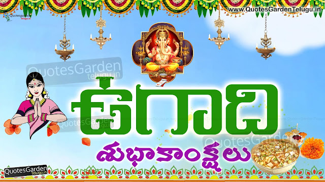 Ugadi wishes in telugu greetings, New Telugu Ugadi greetings, Best Telugu ugadi Greetings, Nice Telugu ugadi Durmukhi Nama Samvatsara Telugu Ugadi 2016 Quotations Greetings Wishes, Telugu New Year Ugadi Quotes and Photos Free, Best ugadi New Year Quotations Online, Telugu New Year Ugadi Festival Wallpapers, Ugadi New Year Telugu Quotes and Wallpapers, Nice Telugu Picture Messages Online, Cool Ugadi New Year Photos, Best telugu new year ugadi greetings quotes wallpapers.