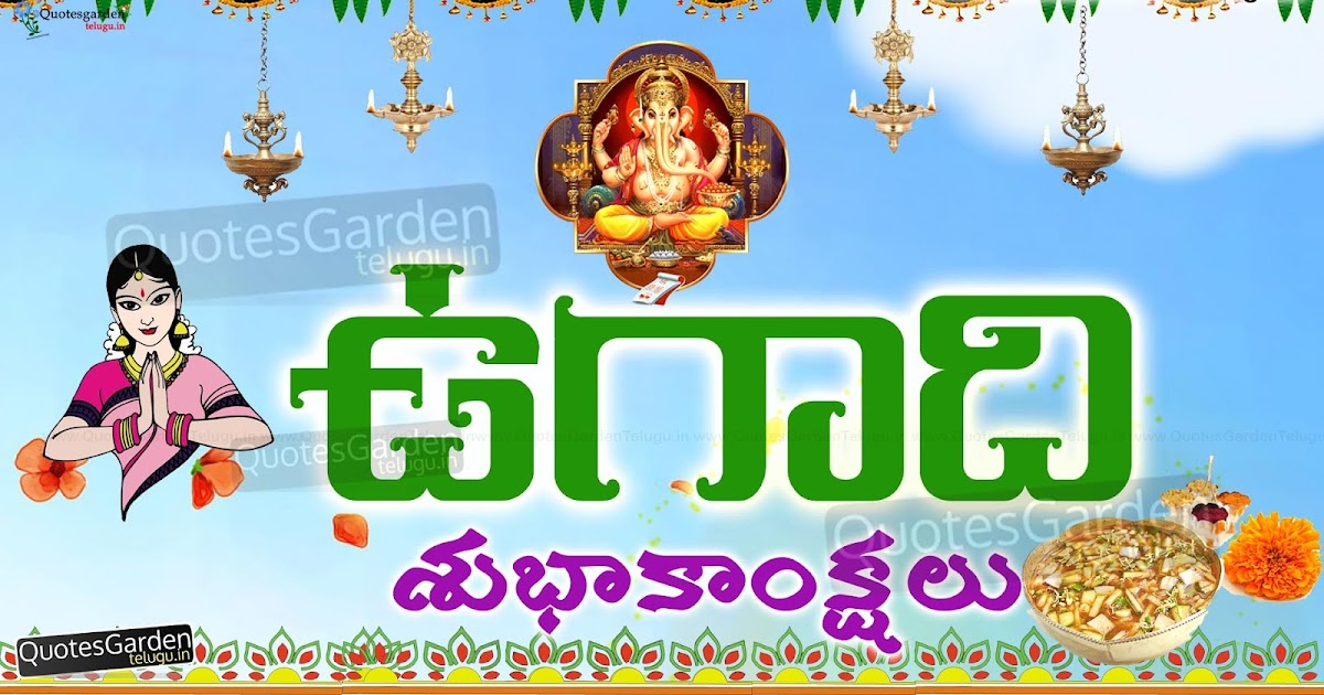 Ugadi wishes in telugu greetings | QUOTES GARDEN TELUGU | Telugu ...