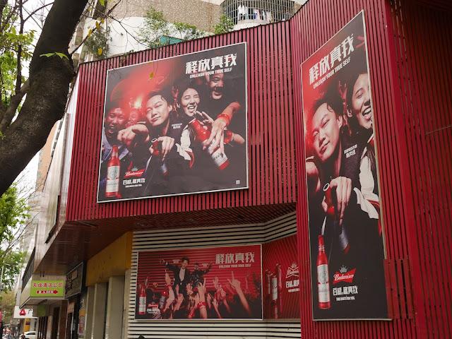 """Unleash your true self"" Budweiser ads in Jiangmen"