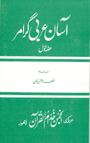 Easy Arabic Grammar In Urdu Pdf Book