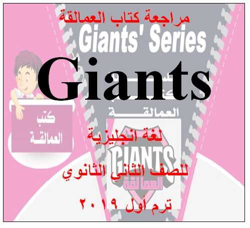مراجعة كتاب العمالقة Giants لغة انجليزية للصف الثاني الثانوي ترم أول 2019