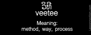 Lao word of the day - method, way, process, written in Lao and English