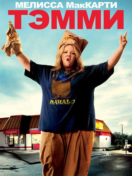 похудела толстую комедия девушку как которая про фильм называется