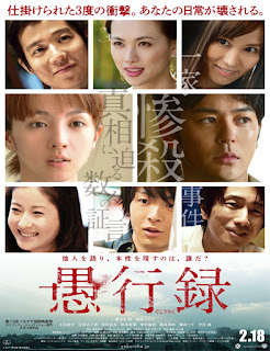 Gukoroku: Traces of Sin (2017)