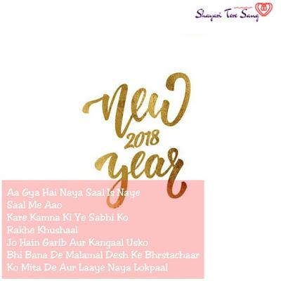 Happy New Year Shayari, Aa Gya Hai Naya Saal