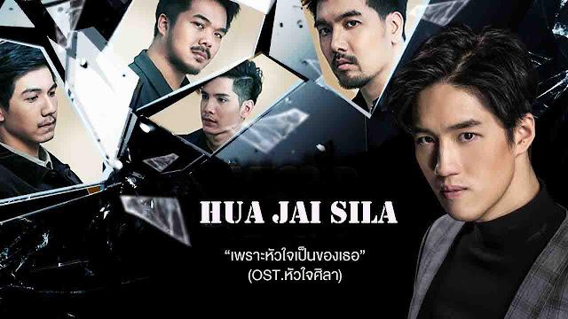 Drama yang memiliki judul lain Heart of Stone ini merupakan drama terbaru yang di tayang Sinopsis Drama Hua Jai Sila Episode 1-26 (Lengkap)
