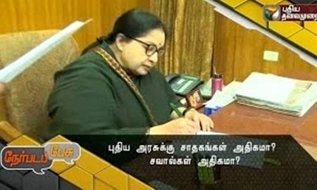 Nerpada Pesu 23-05-2016 Puthiya Thalaimurai Tv