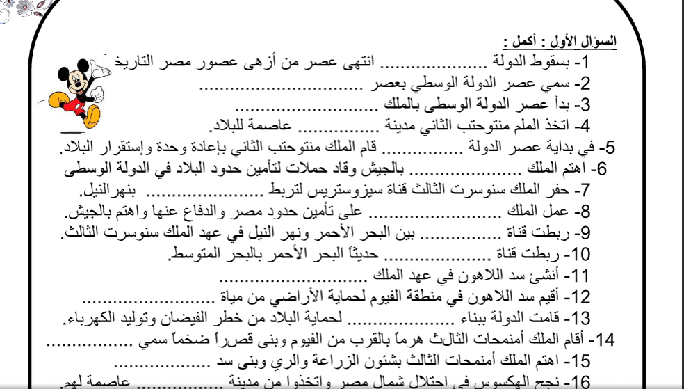 مذكرة دراسات اجتماعية للصف الرابع الترم الثانى الترم الثانى 2016