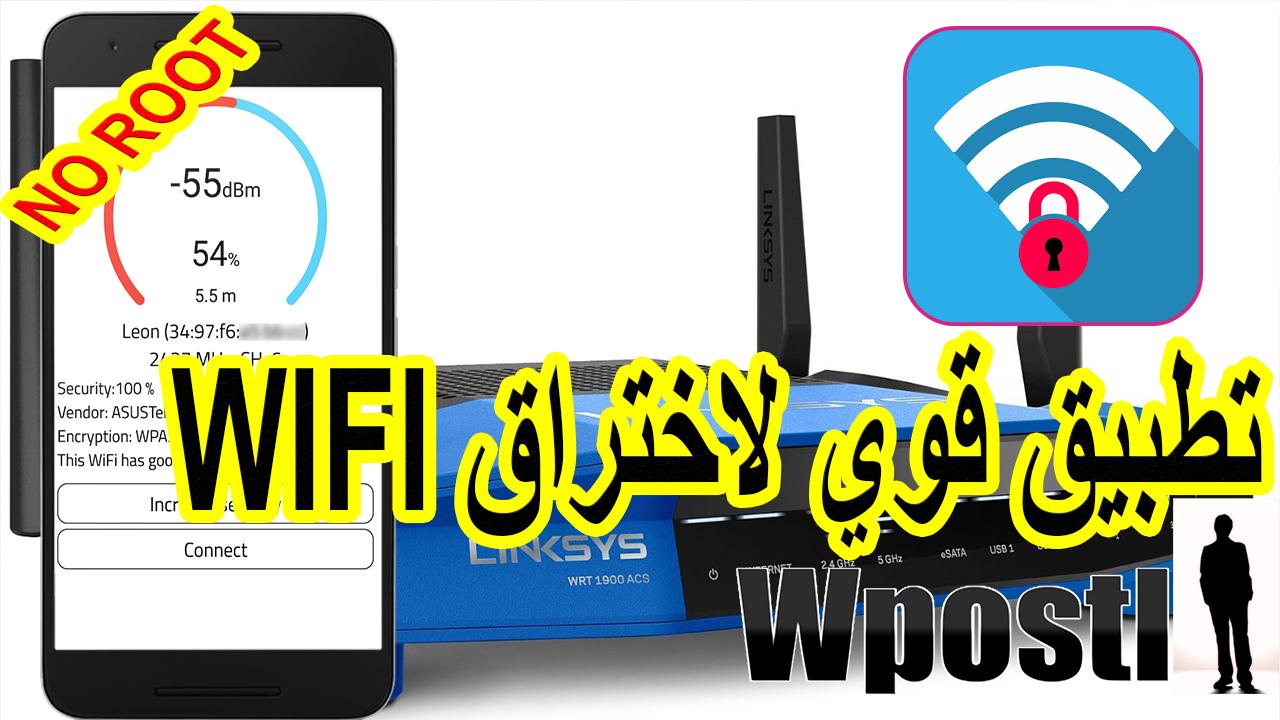 WpostI Store: تطبيق اختراق : WiFi Warden : تطبيق قوي لاختراق شبكات