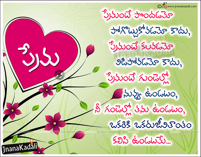 beautiful telugu love meaning quotes images jnana kadali
