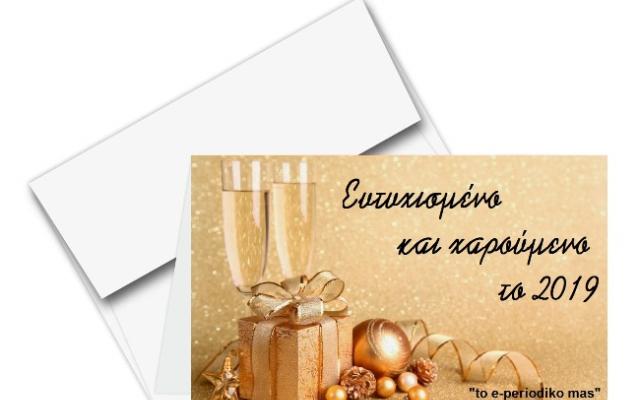 Καλή Χρονιά!!