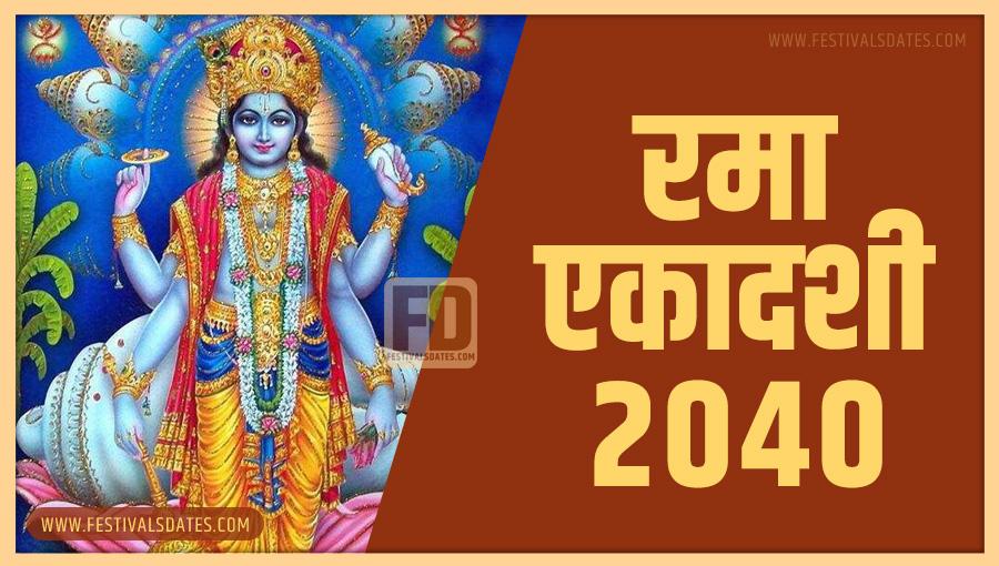 2040 रमा एकादशी तारीख व समय भारतीय समय अनुसार