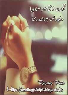Tujh sang lagay jo mann piya by Mahwish Chaudhary Complete