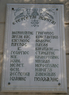 ναός του αγίου Νικολάου στη Χαλκίδα
