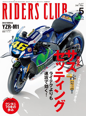 RIDERS CLUB 2017年05月号 No.517 raw zip dl