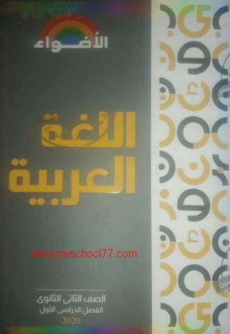 كتاب الأضواء لغة عربية للصف الثاني الثانوي ترم أول 2020