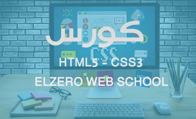 elzero web school html5