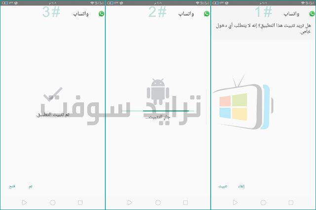 تطبيق واتساب بلس بدون حظر عربي كامل