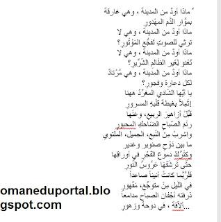 https://omaneduportal.blogspot.com/2018/10/Explain-the-poem-Monajat-bird.html