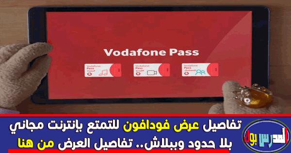 فودافون pass الاشتراك بعروض الأنترنت الجديدة من vodafone التفاصيل هنا