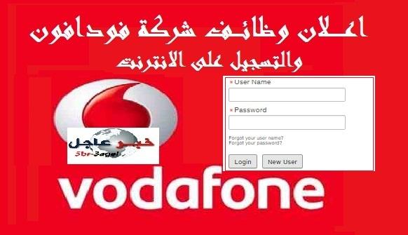 اعلان وظائف شركة فودافون للمؤهلات العليا فى مصر وجميع الدول والتقديم على الانترنت