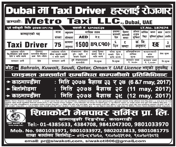 Jobs in Dubai for Nepali, Salary Rs 41,810