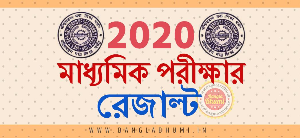 2020 West Bengal 10th Result, 2020 Madhyamik Pariksha Result Download