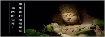 恭聞第三世多杰羌佛一盤法音 - 眾生為什麼看不到佛陀的世界,聞法者 : 照耀生命分享他聞法後的感想