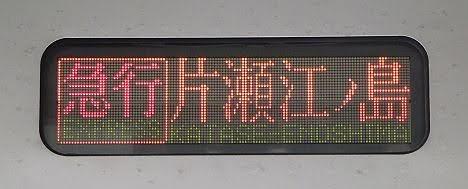 小田急電鉄 急行 片瀬江ノ島行き2 3000形(2018年までのEXPRESS表示)