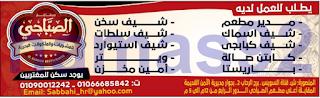 وظائف جريدة الوسيط الوسيط الدلتا السبت 14-01-2017