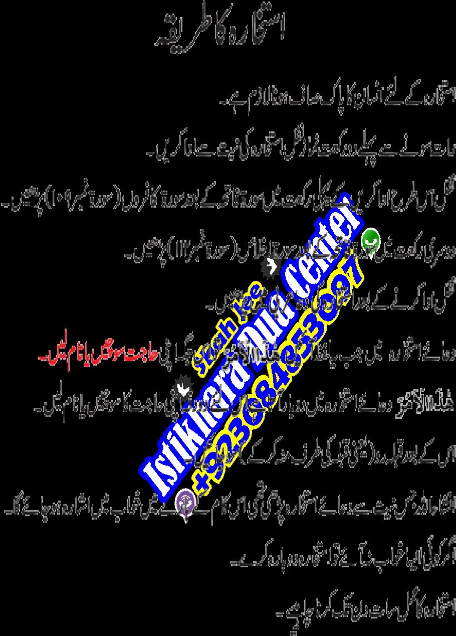 Istikhara method in urdu online istikhara center who can do istikhara prayer altavistaventures Gallery