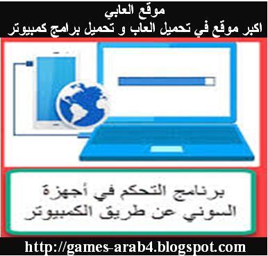 تحميل برنامج sony pc companion 2017 عربي للتحكم في الهواتف السوني علي الكمبيوتر برابط مباشر