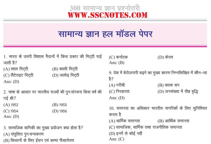 Top 300 GK Questions and Answers Hindi PDF Download