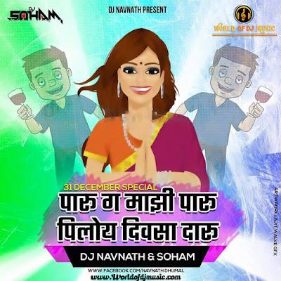 Paru ga Mazi Paru ga - Dj Navnath & Dj Soham
