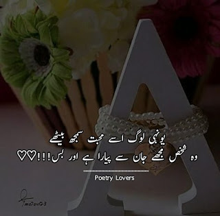 Urdu-Poetry-11