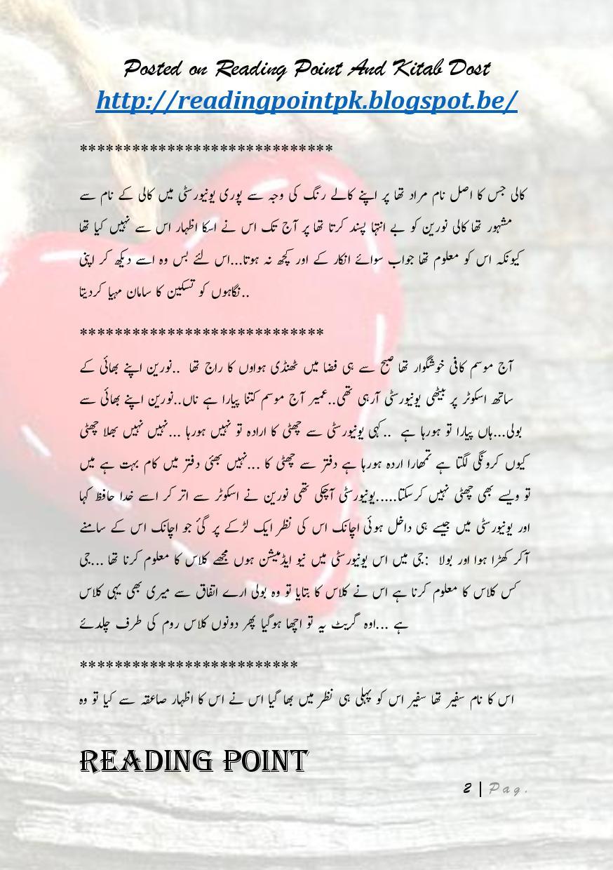 Yeh Dil Hua Tumhara By Muhammad Iqbal Shams Rude Heroin Novel