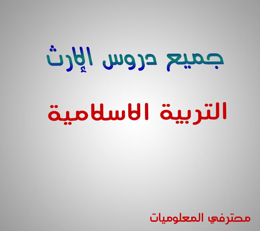 تحميل ملخص جميع دروس التربية الإسلامية PDF