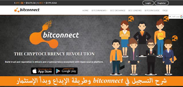 شرح التسجيل في bitconnect وطريقة الإيداع وبدأ الإستثمار