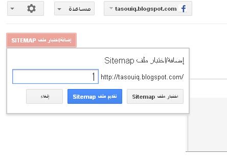 add sitmap