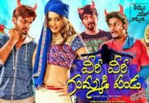 Veeri Veeri Gummadi Pandu 2015 Telugu Movie Watch Online