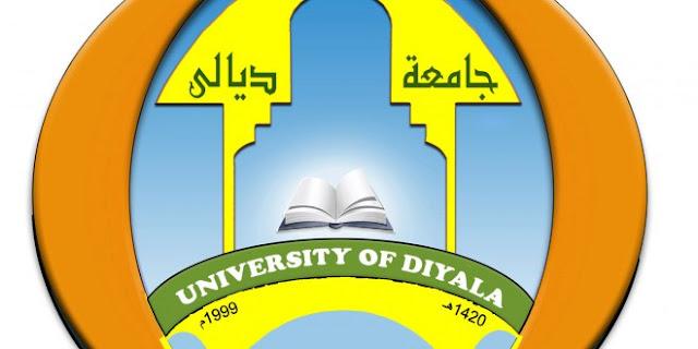ضوابط التقديم للدراسة المسائية في كلية العلوم | جامعة ديالى 2016-2017