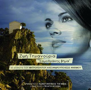 Σαμοθράκης βήμα: Το νέο παραδοσιακό τραγούδι της Ζωής Τηγανούρια σε στίχους Άνθιμου