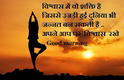 Good morning quotes inspirational in hindi - self belief
