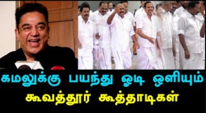Bigg Boss Kamal fear! TN Minister's Email Ids are missing