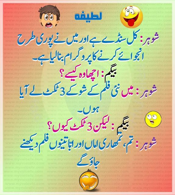 #UrduJoke – Shauhar: Kal sunday hai aur main ne pori tarah.. ☺...